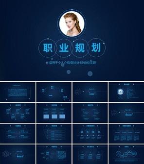 酷炫高端个人介绍职业计划ppt模板下载