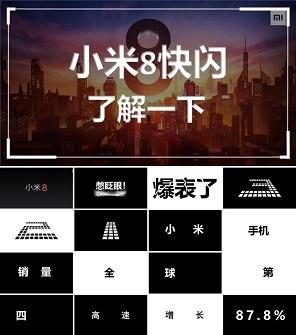 炫酷小米8发布会快闪动画PPT模板下载