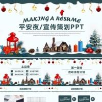 圣诞节平安夜宣传策划PPT模板