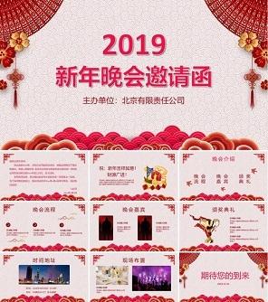 红色剪纸系列之新年晚会邀请函PPT模板