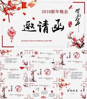 喜庆过年春节新年晚会年会邀请函PPT模板