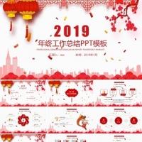 红色喜庆中国风祥云2019年终总结PPT模板