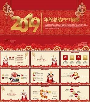 喜庆中国风2019年工作计划总结PPT模板