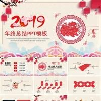 喜庆中国风2019猪年工作计划总结PPT模板