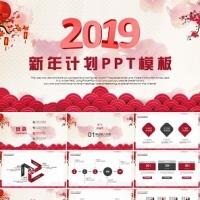中国风2019年终总结新年计划PPT模板
