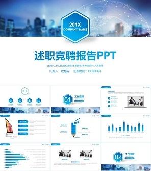 蓝色商务述职竞聘报告PPT模板下载