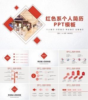 红色商务简约个人简历PPT模板