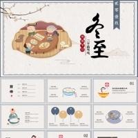手绘中国风传统水饺二十四节气之冬至PPT模板