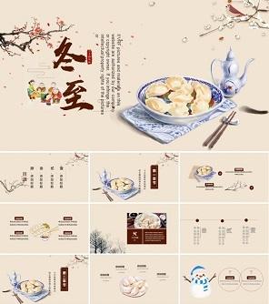 中国风传统水饺二十四节气之冬至PPT模板下载