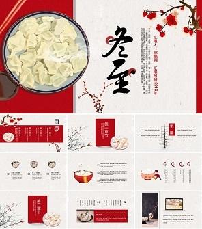 红色中国风传统水饺二十四节气之冬至PPT模板