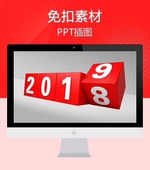 3D小人跨年 立方体2019年 PPT透明素材下载