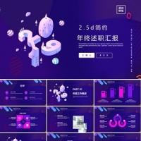 紫色立体2019新年计划年终总结PPT模板