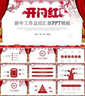 中国风元旦开门红年终总结汇报PPT模板