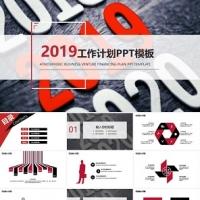 2019工作总结新年计划PPT模板
