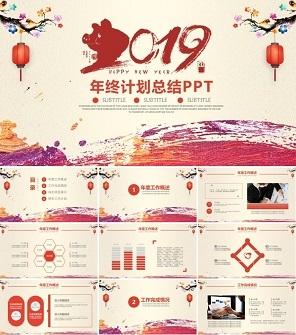 2019猪年喜庆中国风工作总结计划PPT模板