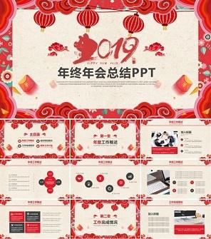 2019猪年中国风工作总结新年计划PPT模板