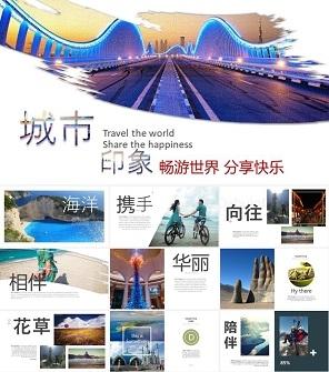 旅游摄影画册电子相册作品集PPT模板下载