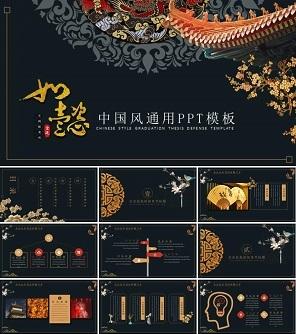 如懿传唯美宫廷中国风通用PPT模板