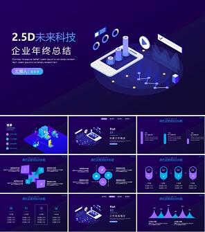 2019蓝色科技2.5D 年终总结汇报PPT模板