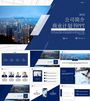 深蓝商务公司介绍 企业简介商业计划书PPT模板