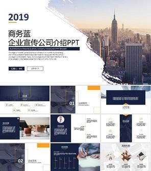 蓝橙色商务风企业宣传公司介绍PPT模板下载