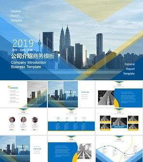 蓝黄商务风公司简介企业介绍PPT模板