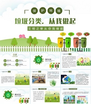 绿色环保垃圾分类知识培训PPT课件下载