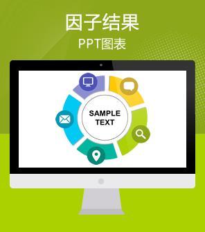 6页多彩通用PPT图表 可视化图表下载