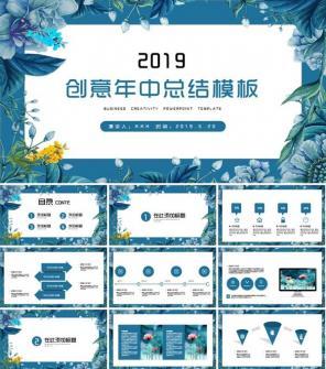 蓝色花朵创意年中工作总结PPT模板