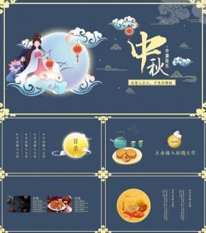 深蓝祥云纹中国风中秋节PPT模板