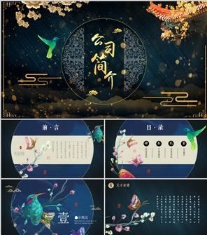 宫庭风视频片头中国风古典刺绣公司简介宣传PPT
