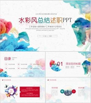 简约中国风水彩风艺术工作总结PPT模板下载