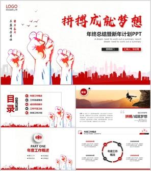 2019微粒体红色拼搏年终工作总结PPT模板下载