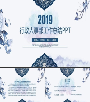 复古中国风人事行政工作述职总结模版ppt