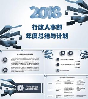 蓝色微粒体商务年度总结与计划PPT模板