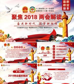 创新红色聚焦2018两会解读政协政府工作报告ppt模板下载