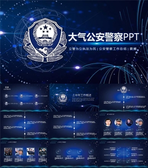 2019公安警察交警特警通用PPT模板下载