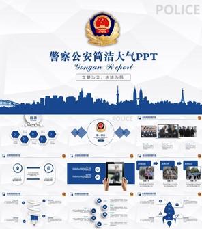 2019警察公安蓝色简介PPT模板下载