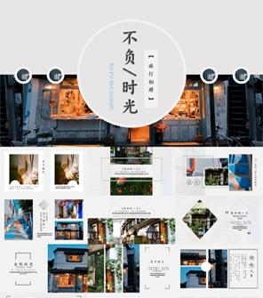 不负时光旅游摄影摄像相片画册旅行相册PPT模板下载