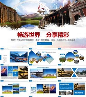 畅游世界分享精彩旅游摄影摄像相片画册旅行相册PPT模板下载