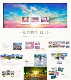 旅游摄影相册旅行日记照片图片PPT模板下载