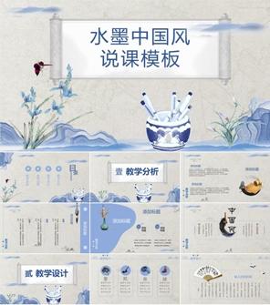 手绘中国风教师说课PPT模板下载