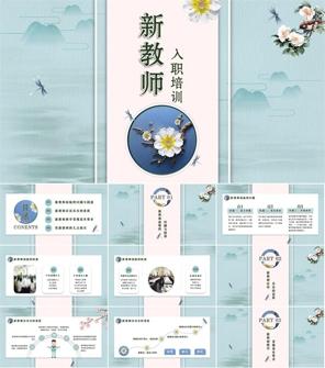 竖版唯美清新简约中国风新教师培训PPT模板下载