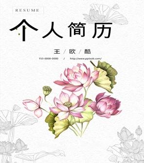 荷花中国风个人简历world模板