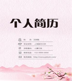 粉色简约个人world模板