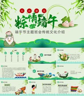 儿童卡通5月5日粽情端午端午节主题班会PPT模板下载