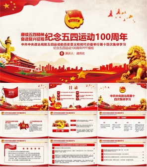红色党政风新时代共青团纪念五四运动100周年PPT模板