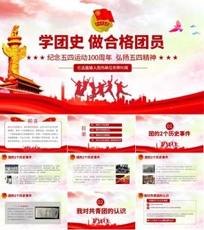 红色学团史做合格共青团员纪念五四运动PPT模板