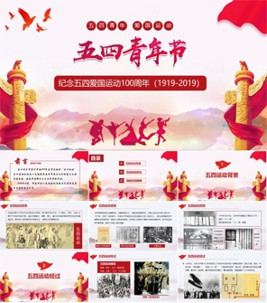 纪念五四运动100周年青年主题PPT模板