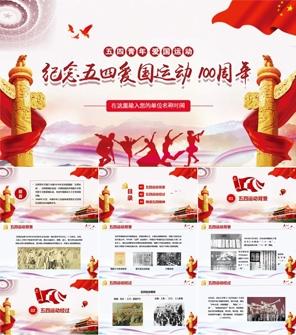 纪念五四运动五四青年节红色大气党政动态PPT模板